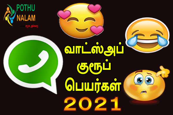 Funny Whatsapp Group Names in Tamil 2021