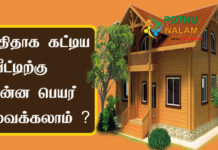 House Names in Tamil