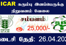 ICAR SBI Coimbatore Recruitment