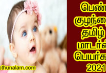 Latest Tamil Pen Kulanthai Peyargal List