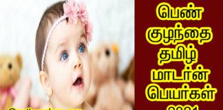 Latest Tamil Pen Kulanthai Peyargal List