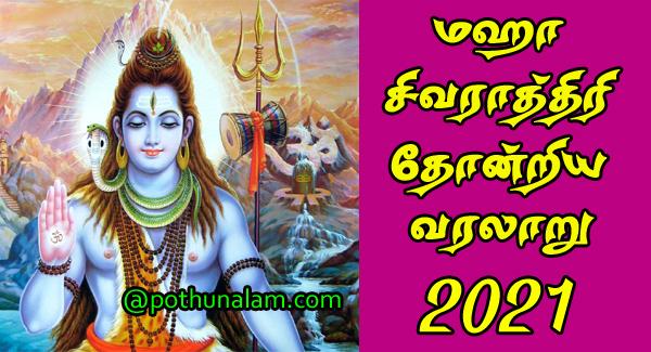 Maha Shivaratri In Tamil