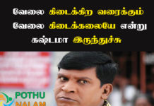 Mokka Jokes in Tamil