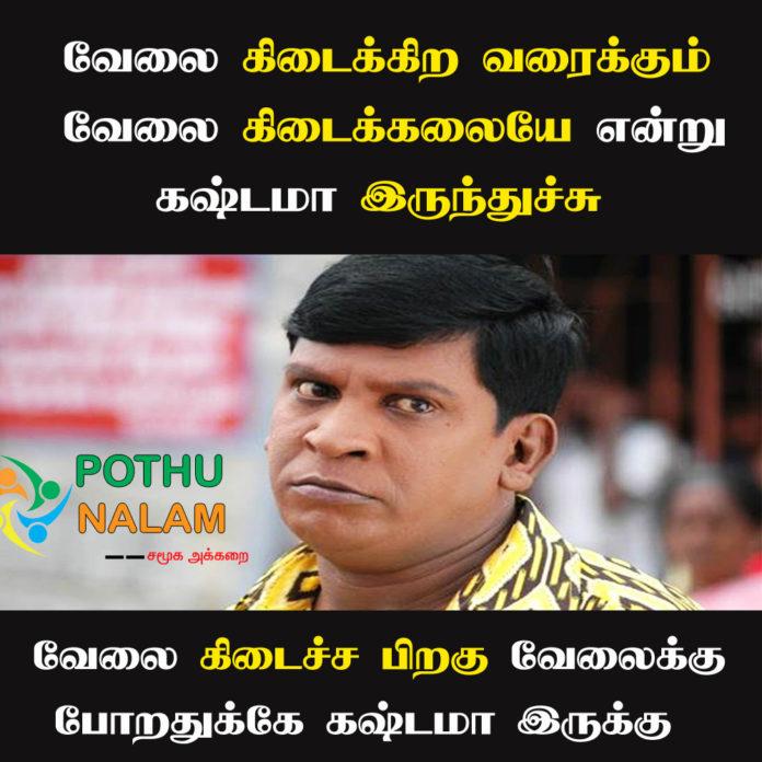 Mokka Jokes in Tamil