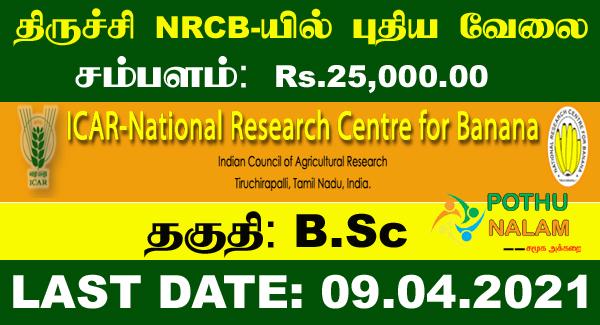 NRCB Trichy Recruitment 2021