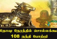 Nandi 108 Potri in Tamil