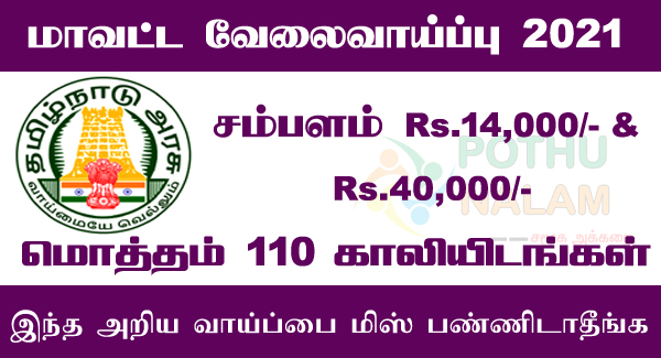 Ramanathapuram District Jobs 2021