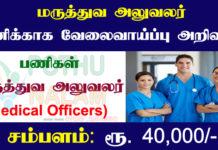 Sivaganga District Jobs