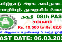 TN Animal Husbandry Recruitment 2021