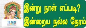 Tamil Calendar 2021