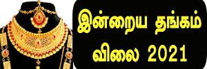 Indraya thangam villai