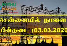Today Power Shutdown Chennai