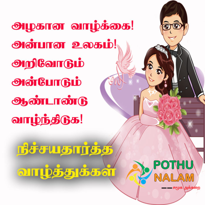 engagement wishes in tamil kavithai