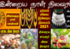 Today News in Tamil
