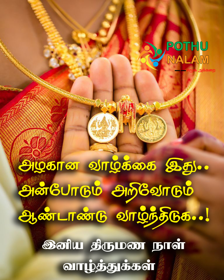 marriage wishes tamil