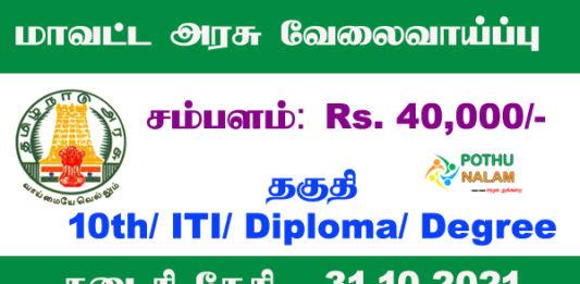 namakkal district recruitment