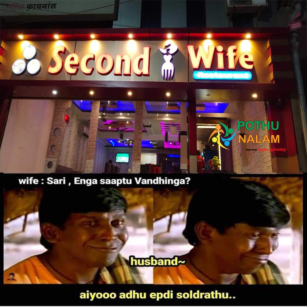 Tamil Mokka Jokes