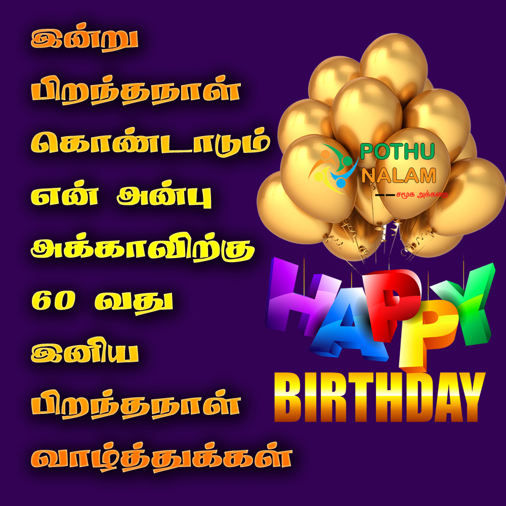 60th Birthday Wishes in Tamil