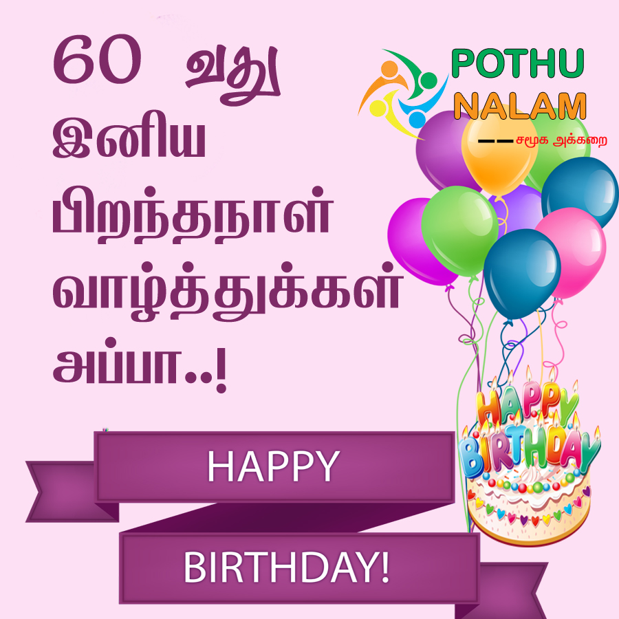 60th-Birthday-Wishes-in-Tamil