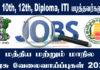 8th 10th 12th Diploma Arasu Velai Vaippu