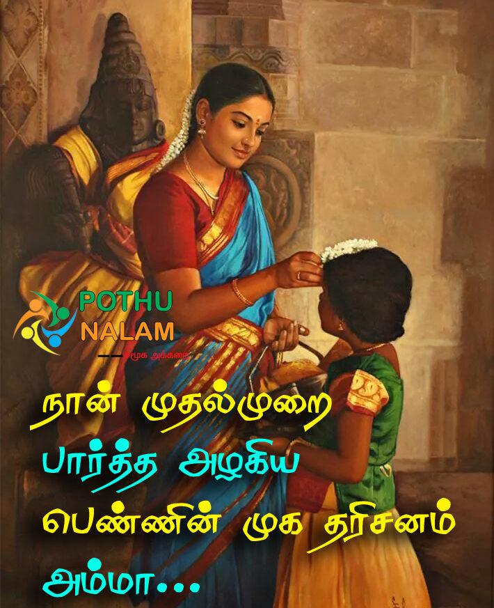 Amma Kavithai Tamil