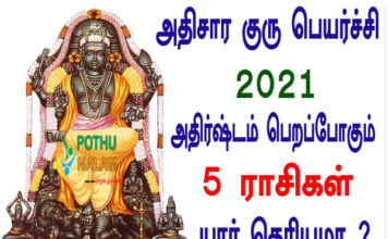 Athisara Guru Peyarchi 2021 in Tamil
