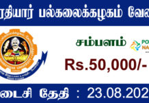 Bharathiar University Recruitment