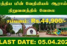 CSIR CECRI Recruitment 2021