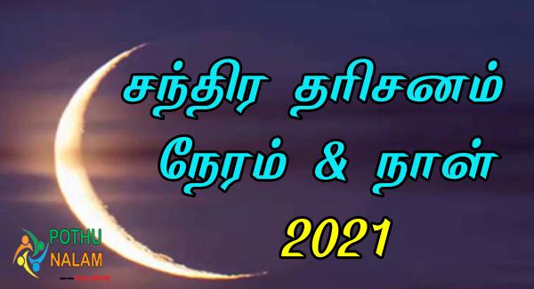 Chandra Darshan Dates