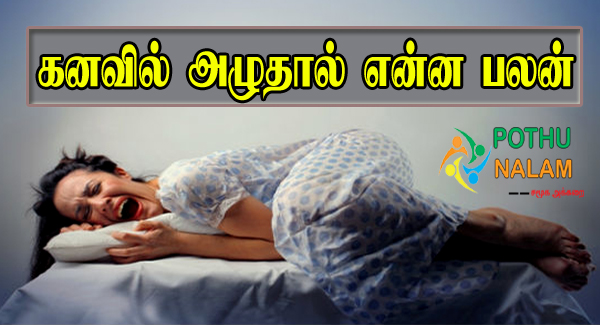 Crying Dream Meaning in Tamil