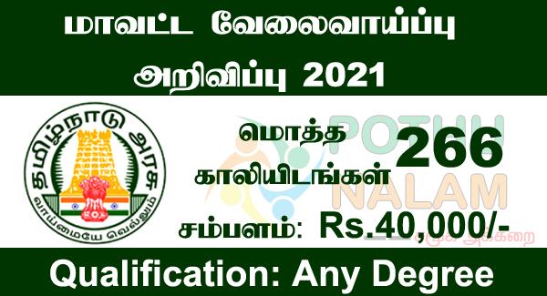 Dindigul District Jobs 2021