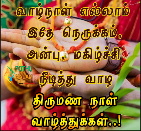 Happy Wedding Anniversary Wishes in Tamil