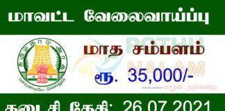 Kanchipuram Jobs 2021