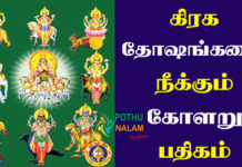 Kolaru Pathigam Lyrics in Tamil