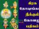 Kolaru Pathigam Lyrics in Tamil