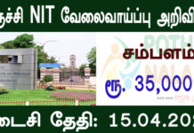 NIT Recruitment 2021