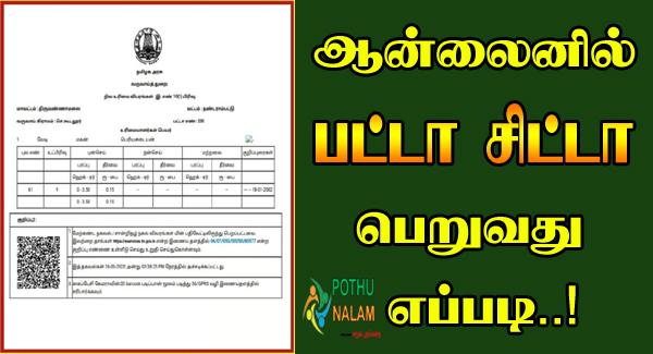 Patta Chitta Online Status Tamilnadu