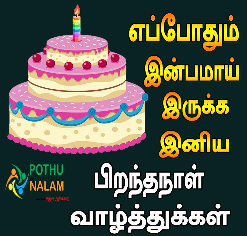 Piranthanal Valthukkal Tamil