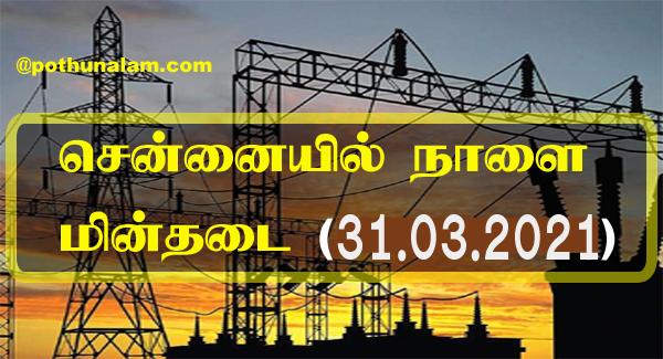 Power Cut in Chennai