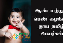Pure Tamil Names