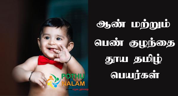 Pure Tamil Names