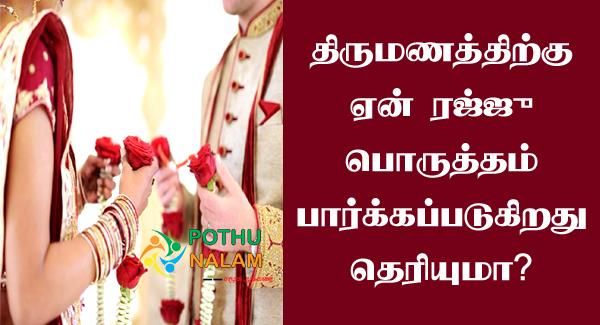 Rajju Porutham in Tamil