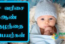Sa Varisai Boy Names in Tamil