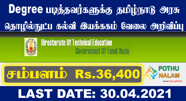 TNDTE Recruitment 2021