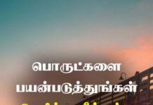 Tamil Kavithaikal