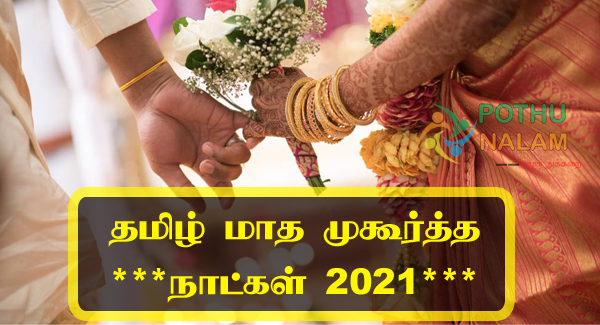Tamil Muhurtham 2021