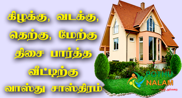 Vastu for House in Tamil