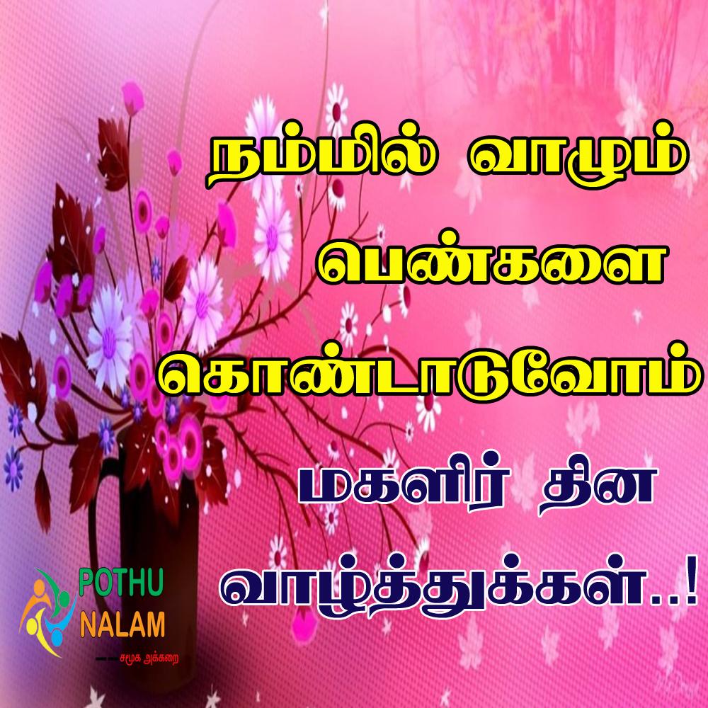 Women's Day Kavithai in Tamil