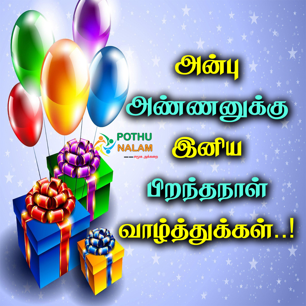 brother birthday wishes in tamil