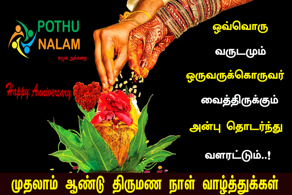 first wedding anniversary wishes in tamil